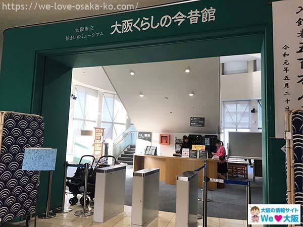 오사카에도시대생활01