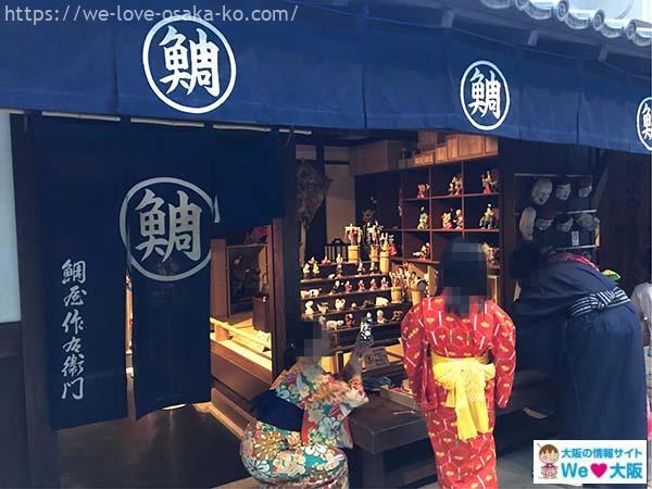 오사카에도시대생활13