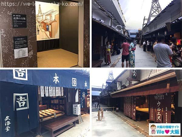 오사카에도시대생활04