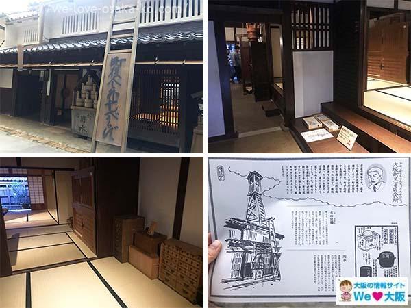 오사카에도시대생활10